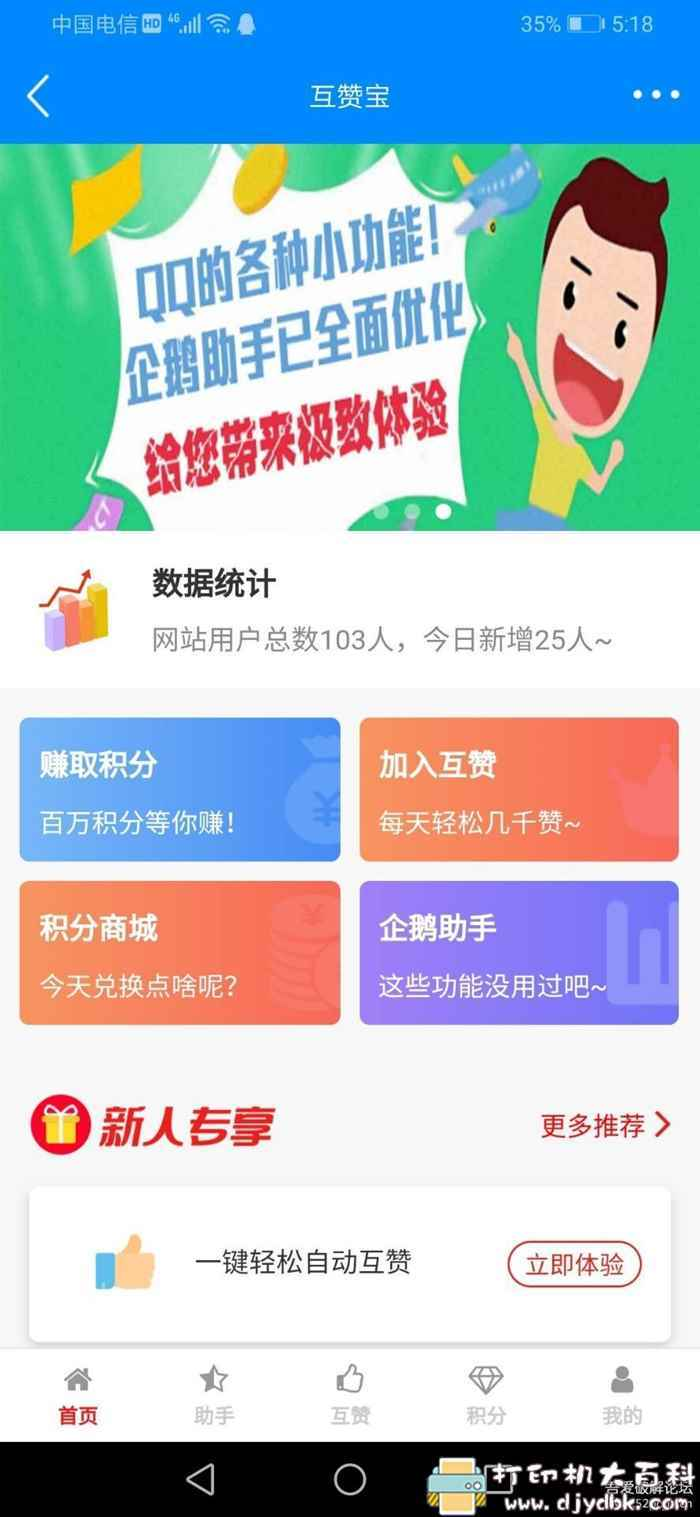 [Android]QQ一键互赞助手 互赞宝图片
