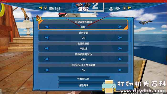 PC游戏分享 《海贼无双4》中文豪华版,解压即玩图片 No.1