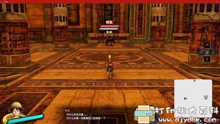 PC游戏分享 《海贼无双4》中文豪华版,解压即玩图片 No.2