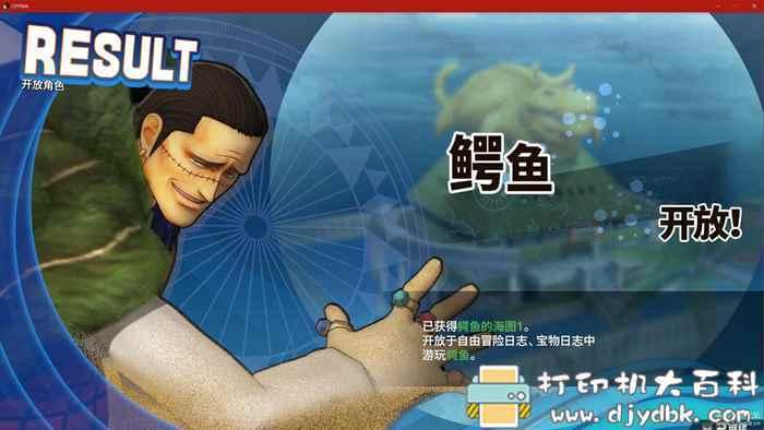 PC游戏分享 《海贼无双4》中文豪华版,解压即玩图片 No.7