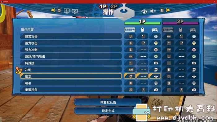 PC游戏分享 《海贼无双4》中文豪华版,解压即玩图片 No.8