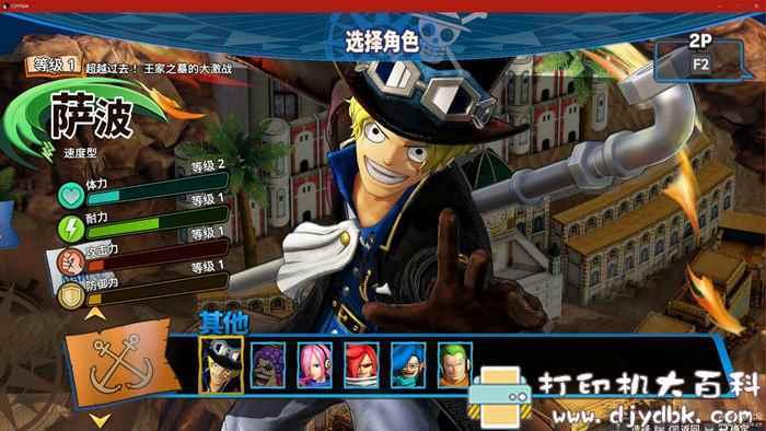 PC游戏分享 《海贼无双4》中文豪华版,解压即玩图片 No.10