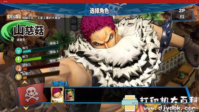 PC游戏分享 《海贼无双4》中文豪华版,解压即玩图片 No.11