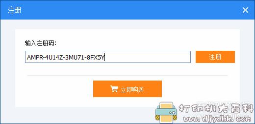 [Windows]好用的电脑备份软件 AOMEI Backupper Professional(附带激活码)图片 No.3