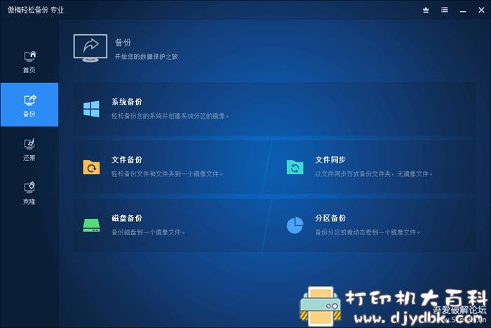 [Windows]好用的电脑备份软件 AOMEI Backupper Professional(附带激活码)图片 No.5