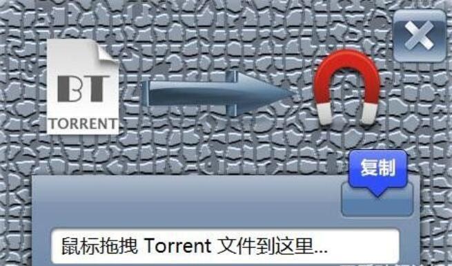 [Windows]一款BT文件转换磁力链接的小工具图片