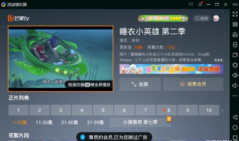 芒果TV [电视盒子] V5.10.103_去广告去更新图片