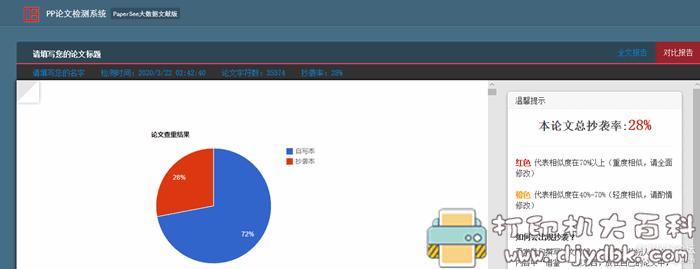 [Windows]全免费的大学论文查重工具图片