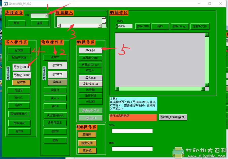 [Windows]oppo改串号工具以及教程图片