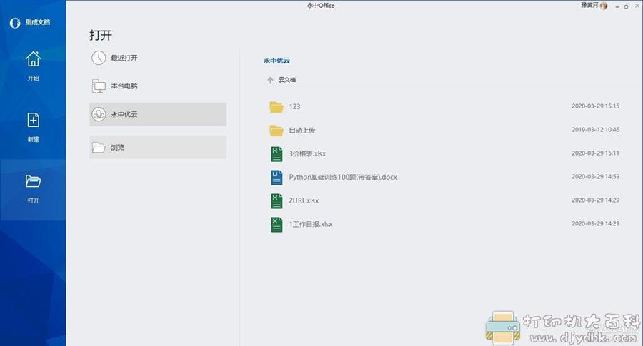 [Windows]永中office-免费,云同步,无广告图片 No.1
