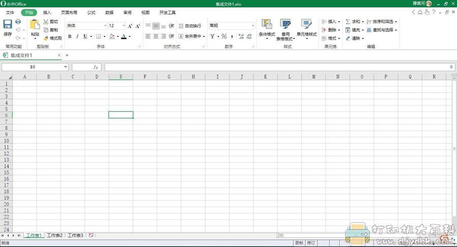 [Windows]永中office-免费,云同步,无广告图片 No.2