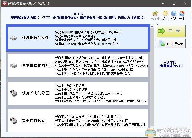 [Windows]超级硬盘数据恢复V2.7.1.5 绿色单文件版图片