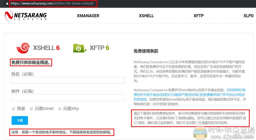[Windows]Xshell/Xftp个人完全免费版【功能与收费版完全一致】图片 No.1