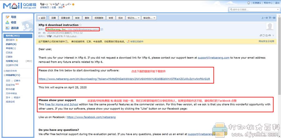 [Windows]Xshell/Xftp个人完全免费版【功能与收费版完全一致】图片 No.2
