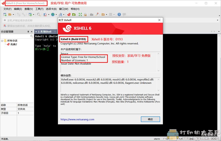 [Windows]Xshell/Xftp个人完全免费版【功能与收费版完全一致】图片 No.3