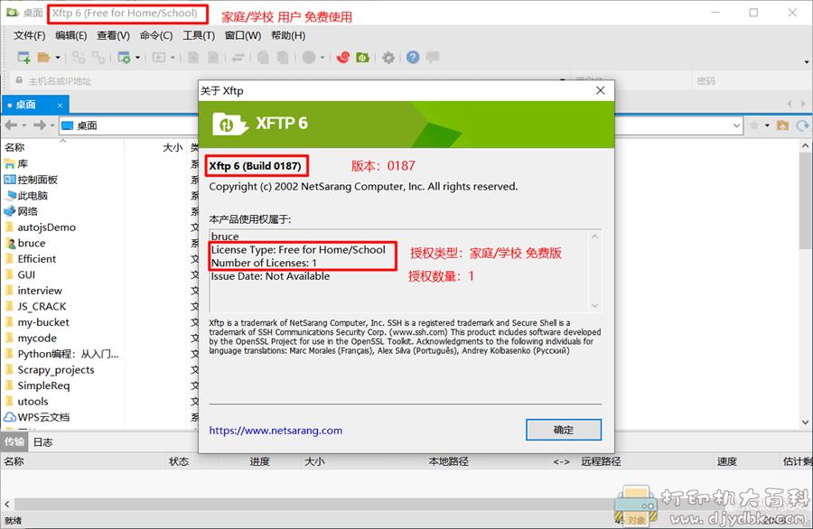 [Windows]Xshell/Xftp个人完全免费版【功能与收费版完全一致】图片 No.4