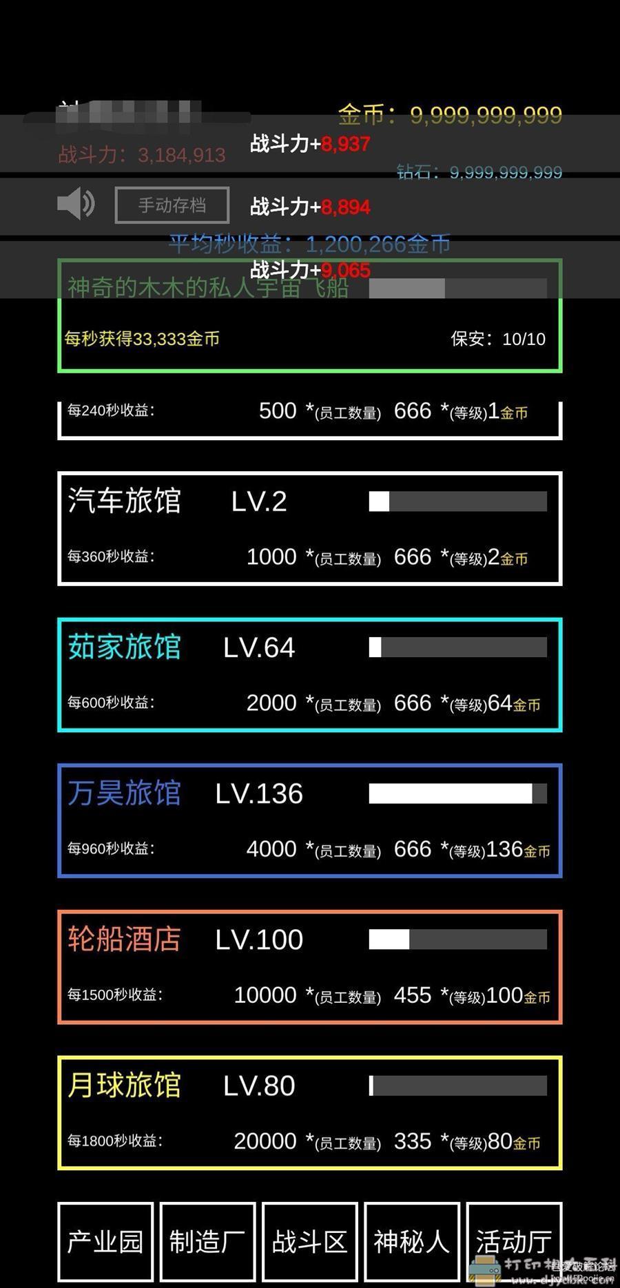 [Android]文字手游——不正经的骗肝 无限钻石金币图片