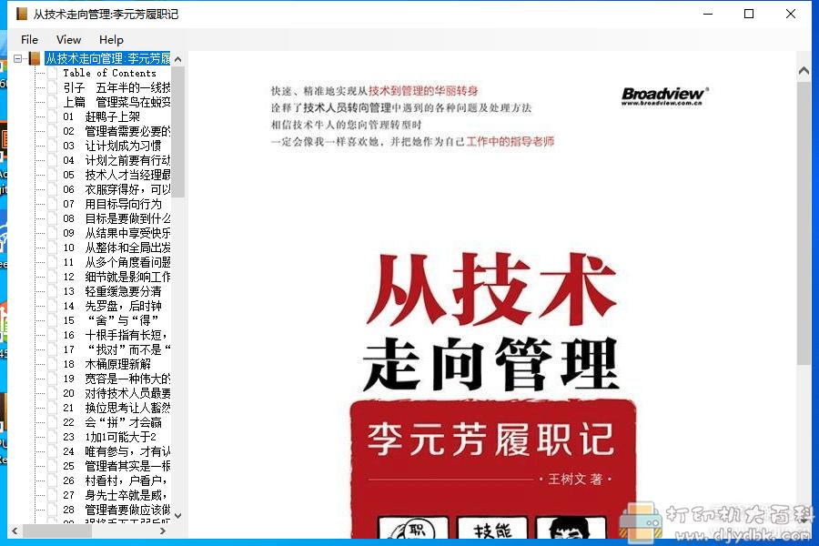 [Windows]电脑上面阅读epub格式电子书的软件,不到1M图片 No.2