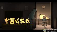 PC游戏 CHINA家长图片