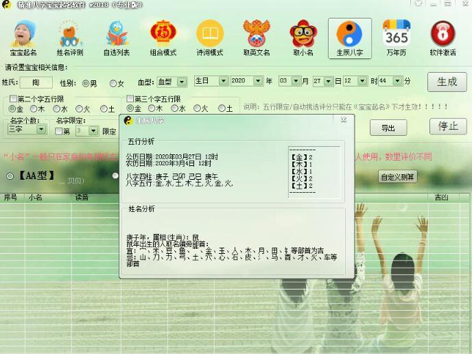 好用的宝宝生辰八字取名软件 专业特别版 配图 No.2