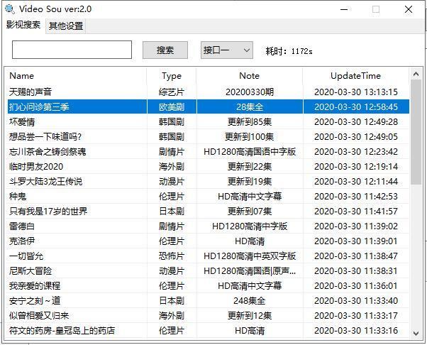 影视资源搜索工具Video Sou v2.0,获取电影、电视剧在线地址和m3u8链接 配图 No.1