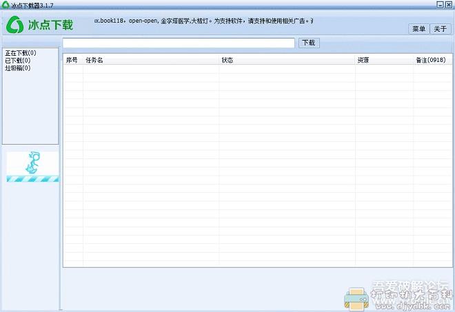 [Windows]免费下载百度文库、道客巴巴、丁香Book118等文库文档图片