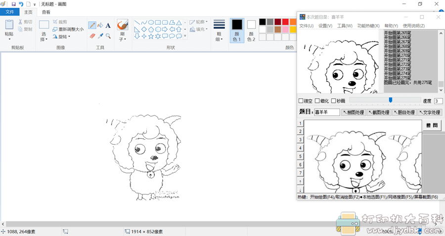 [Windows]你画我猜辅助 自动绘画工具图片 No.2