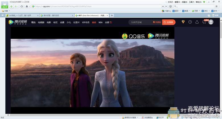 [Windows]360安全浏览器V5.1精简优化版【单文件】图片 No.2