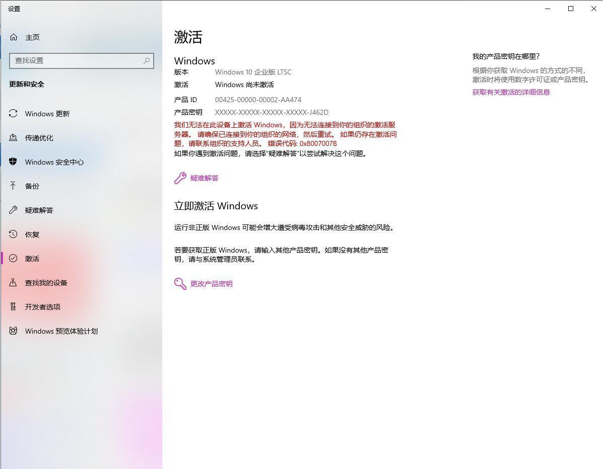 [2020.3.31]Windows 10企业版LTSC 最新激活方法(激活码) 配图 No.2