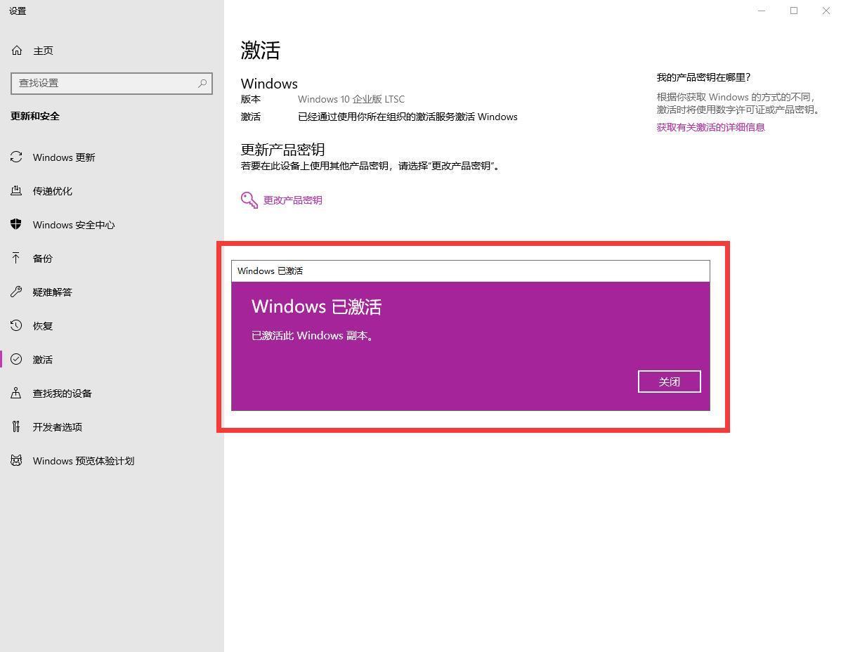 [2020.3.31]Windows 10企业版LTSC 最新激活方法(激活码) 配图 No.3