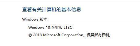 [2020.12.24]Windows10企业版LTSC最新激活方法(附激活码)