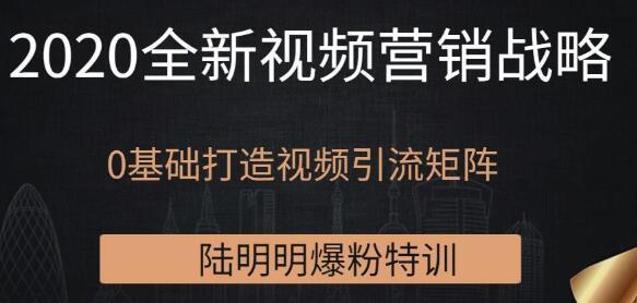 爆粉特训营直播课 3月30号(陆明明):2020全新0基础打造视频矩阵引流 配图