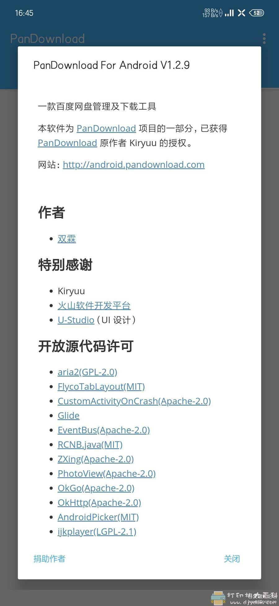 【3.30更新】安卓百度网盘满速下载工具 PanDownload_v1.2.9最新版 配图 No.2