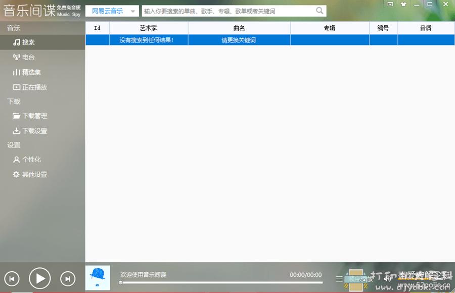 [Windows]仿音乐间谍的音乐下载器图片 No.1
