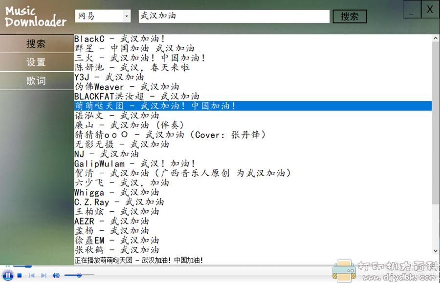 [Windows]仿音乐间谍的音乐下载器图片 No.2
