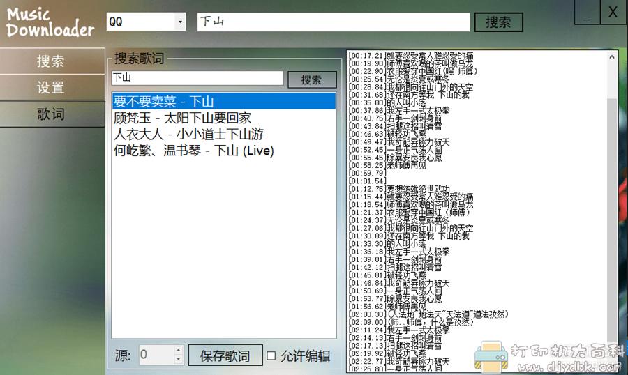 [Windows]仿音乐间谍的音乐下载器图片 No.3