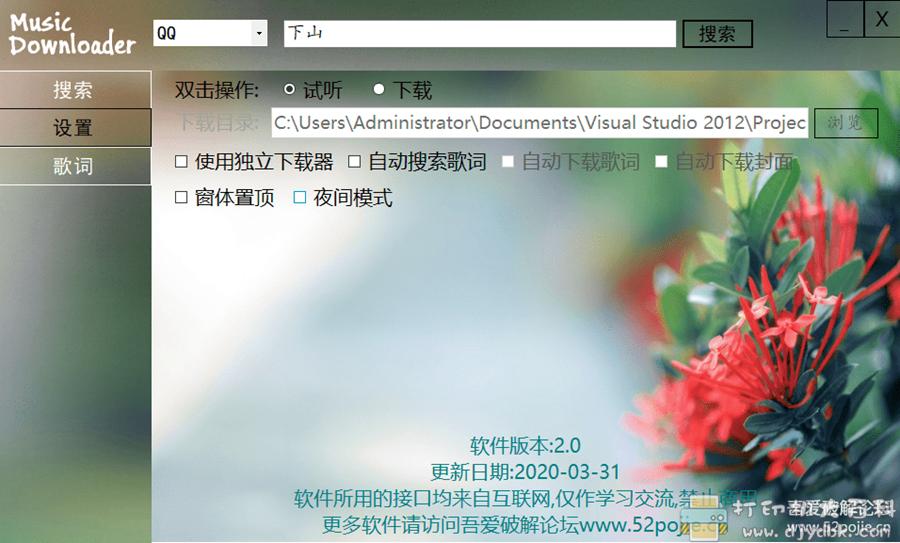 [Windows]仿音乐间谍的音乐下载器图片 No.4