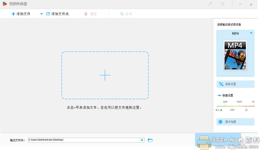 [Windows]视频格式转换器 HD Video Converter Factory v18.9 精简绿色版图片 No.2