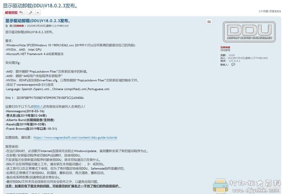 [Windows]显卡彻底卸载工具DDU v18.0.2.3 最新版!!图片 No.1