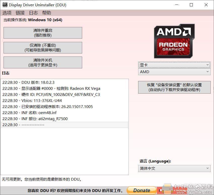 [Windows]显卡彻底卸载工具DDU v18.0.2.3 最新版!!图片 No.2