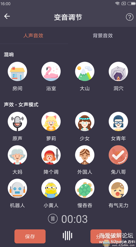 [Android]专业变声器(PRO)v3.0.0会员版图片 No.2