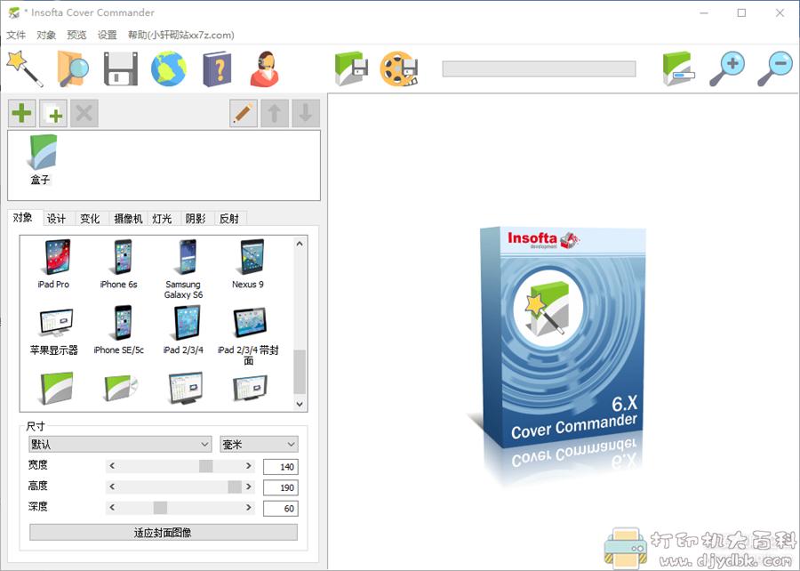 Insofta Cover Commander6.03D产品包装图生成器,最新中文激活版图片