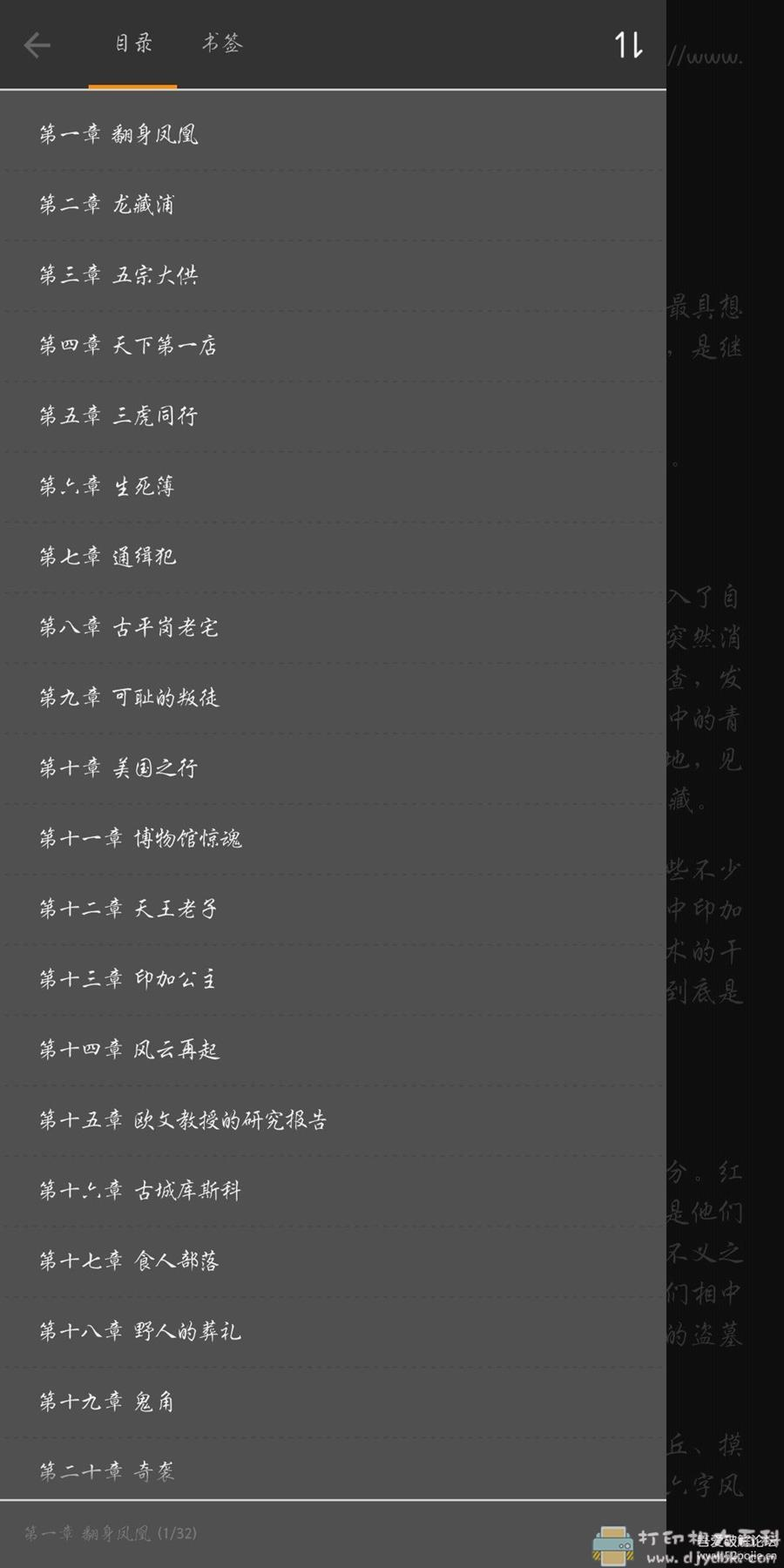 [Android]静读天下v5.2.7 专业版图片 No.5