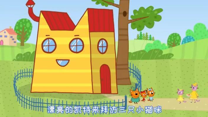 学龄前幼儿动画:咪好一家(中文版) 第一集 全52集 超清1080P下载图片 No.3