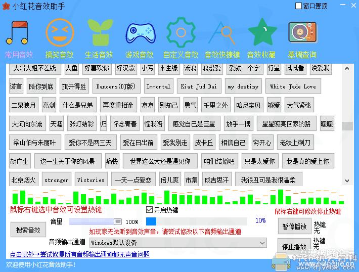 主播音效软件 小红花音效助手软件 内置上千款常用直播音效图片