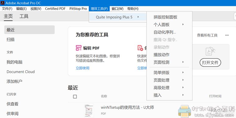 [Windows]Acrobat最好用的拼版插件—Quite Imposing plus 5.0 中文破解版图片 No.1
