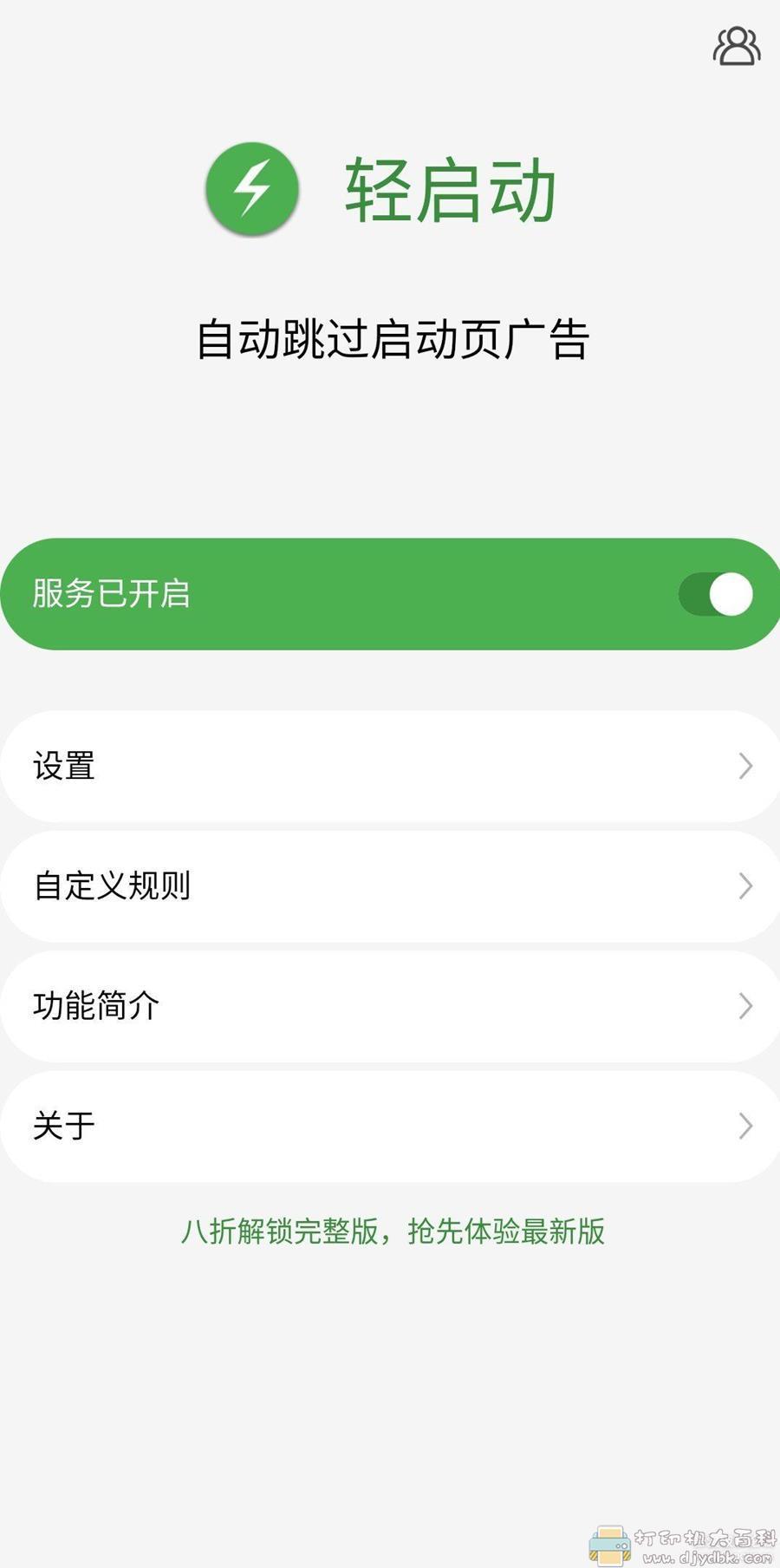 [Android]【轻启动】自动跳过应用启动广告图片 No.1