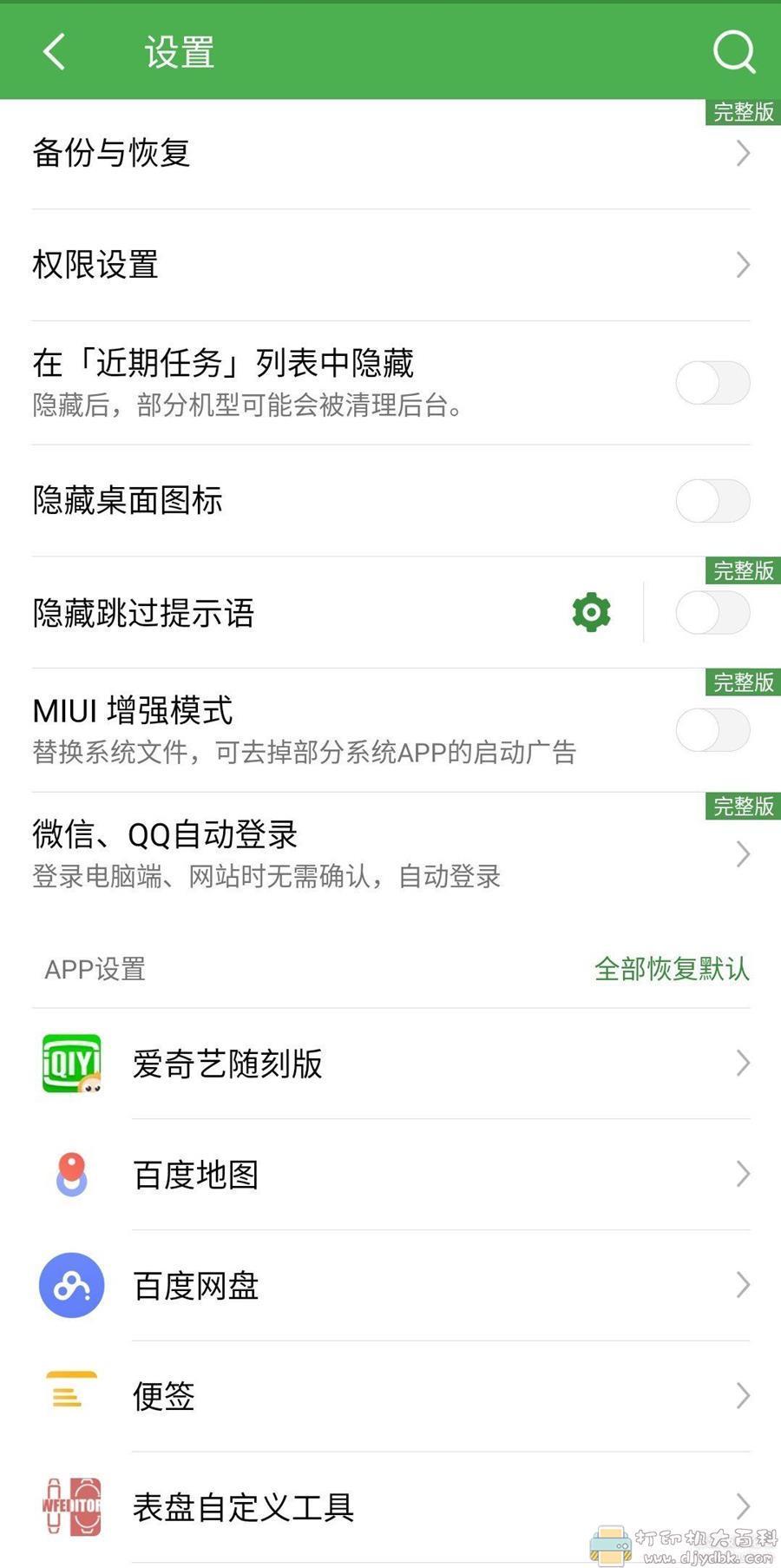 [Android]【轻启动】自动跳过应用启动广告图片 No.2