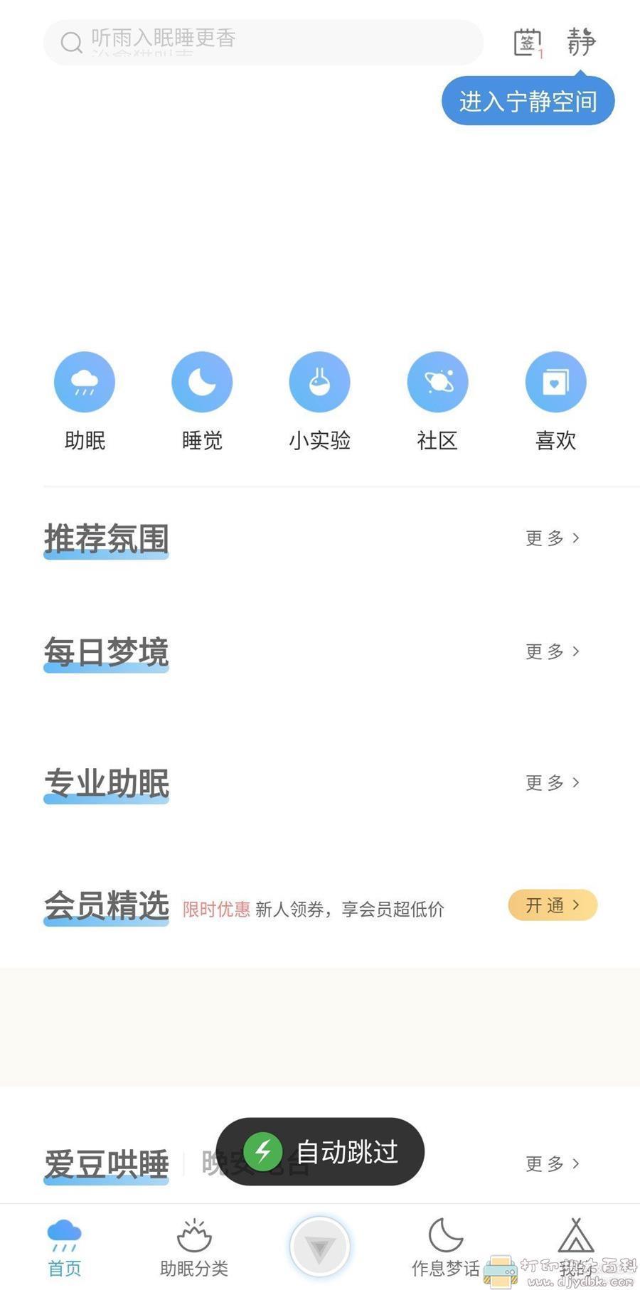 [Android]【轻启动】自动跳过应用启动广告图片 No.3