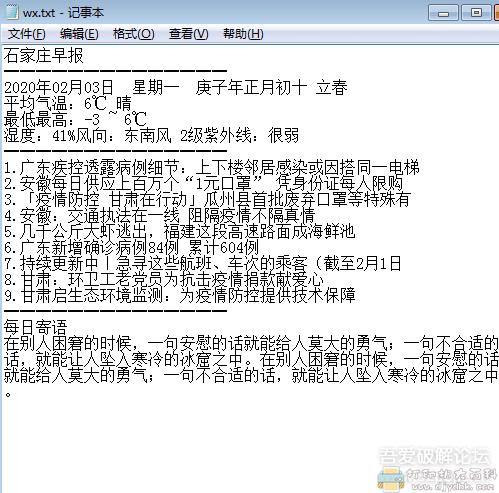[Windows]【企业晨报生成器】v3.6 熟悉的味道图片 No.3